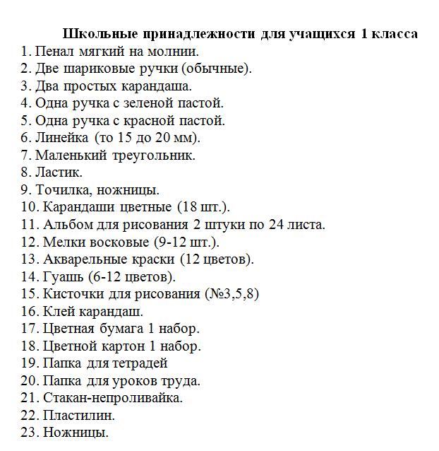 образец заявления при приеме в 10 класс - фото 8